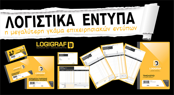 drakotos-logistika-fulla-new