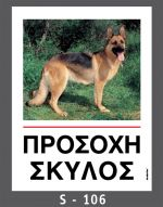 drakotos-dogs-s106