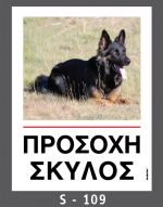 drakotos-dogs-s109