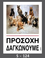drakotos-dogs-s124