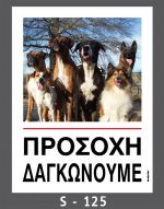 drakotos-dogs-s125