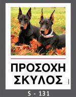 drakotos-dogs-s131