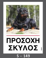 drakotos-dogs-s149