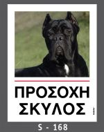 drakotos-dogs-s168