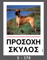 drakotos-dogs-s176