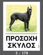 drakotos-dogs-s178