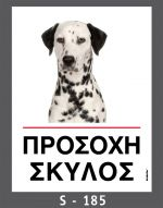 drakotos-dogs-s185