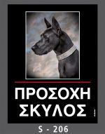 drakotos-dogs-s206
