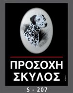 drakotos-dogs-s207