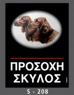 drakotos-dogs-s208