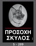 drakotos-dogs-s209